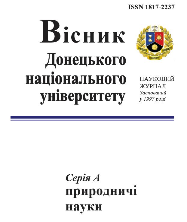 Вісник Донецького національного університету Серія А: Природничі науки
